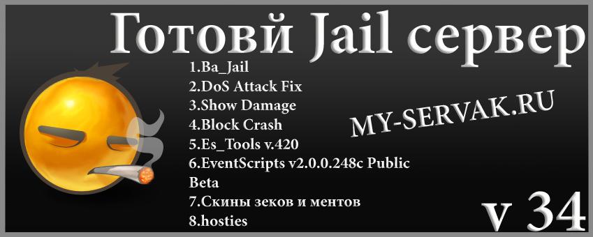 Lego jail (v4)